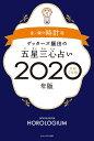 ゲッターズ飯田の五星三心占い2020年版 金/銀の時計座 [ ゲッターズ飯田 ]