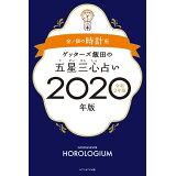 ゲッターズ飯田の五星三心占い金/銀の時計座(2020年版)
