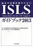 ISLSガイドブック(2013)