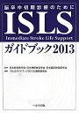 ISLSガイドブック(2013) 脳卒中初期診療のために [ 『ISLSガイドブック2013』編集委員 ]