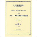 【輸入楽譜】ガリボルディ, Giuseppe: 20の小さな練習曲 Op.132