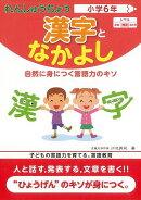 【バーゲン本】漢字となかよし小学6年ーれんしゅうちょう