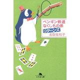 ペンギン鉄道なくしもの係リターンズ (幻冬舎文庫)