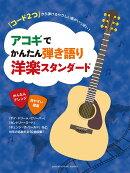「コード2つ」から弾けるやさしい曲がいっぱい! アコギでかんたん弾き語り洋楽スタンダード