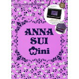 キラキラマルチバッグVer. ANNA SUI mini 10th ANNIVE ([バラエティ])