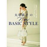大草直子のNEW BASIC STYLE