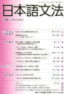 日本語文法(19巻2号)