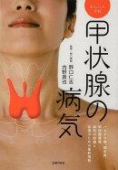【バーゲン本】甲状腺の病気