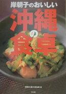 岸朝子のおいしい沖縄の食卓