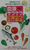 血液サラサラに役立つおいしい食べ物