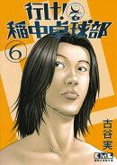 行け! 稲中卓球部(6)