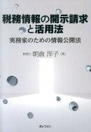 【謝恩価格本】税務情報の開示請求と活用法