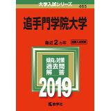追手門学院大学(2019) (大学入試シリーズ)
