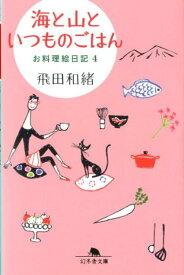 海と山といつものごはん お料理絵日記4 (幻冬舎文庫) [ 飛田和緒 ]