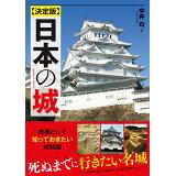 決定版日本の城