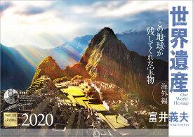 世界遺産×富井義夫 【海外編】 この地球が残してくれた宝物 2020年 カレンダー 壁掛け [ 富井 義夫 ]