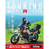 ツーリングマップルR九州沖縄(2020)