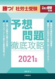 勝つ!社労士受験 予想問題徹底攻略 2021年版 (別冊社労士受験) [ 富田 朗 ]