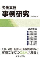 労働実務事例研究 2020年版
