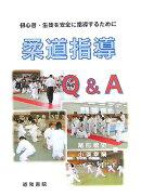 柔道指導Q&A