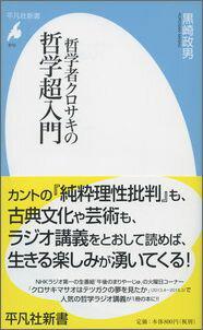 哲学者クロサキの哲学超入門 (平凡社新書) [ 黒崎政男 ]