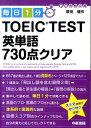 毎日1分TOEIC TEST英単語730点クリア [ 原田健作 ]