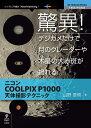 【POD】驚異!デジカメだけで月のクレーターや木星の大赤斑が撮れる ニコンCOOLPIX P1000天体撮影テクニック (NextP…