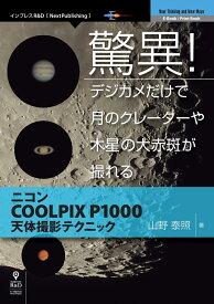 OD>驚異!デジカメだけで月のクレーターや木星の大赤斑が撮れる ニコンCOOLPIX P1000天体撮影テクニック (E-Book/Print Book New Thinking) [ 山野泰照 ]