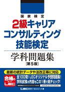国家検定2級キャリアコンサルティング技能検定学科問題集第5版
