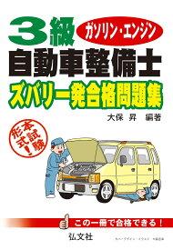 3級ガソリン・エンジン自動車整備士 ズバリ一発合格問題集 [ 大保 昇 ]