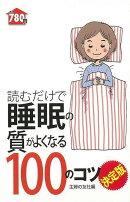 【バーゲン本】読むだけで睡眠の質がよくなる100のコツ 決定版