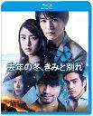 去年の冬、きみと別れ(初回仕様)【Blu-ray】 [ 岩田剛典 ]