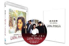 はるか、ノスタルジィ 2Kレストア版【Blu-ray】 [ 勝野洋 ]