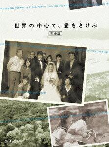 世界の中心で、愛をさけぶ <完全版> Blu-ray BOX【Blu-ray】 [ 山田孝之 ]