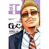 Gメン(15) (少年チャンピオンコミックス)