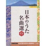 日本のうた名曲選 (やさしいピアノ・ソロ)
