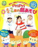 PriPri0・1・2歳の劇あそび