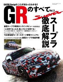 GRのすべて(Vol.3) 新型スープラ徹底解説スペシャル/GRのスピリットに迫る (SAN-EI MOOK)