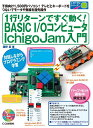 1行リターンですぐ動く!BASIC I/Oコンピュータ IchigoJam入門 子供向け1、500円パソコン! テレビとキーボードをつな…