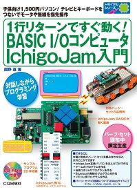 1行リターンですぐ動く!BASIC I/Oコンピュータ IchigoJam入門 子供向け1、500円パソコン! テレビとキーボードをつないでモータや無線を指先操作 (トライアルシリーズ) [ 国野 亘 ]