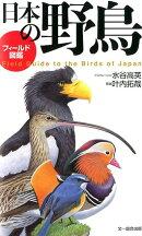 【予約】フィールド図鑑 日本の野鳥