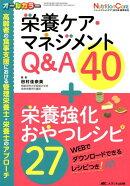 栄養ケア・マネジメントQ&A40+栄養強化おやつレシピ27