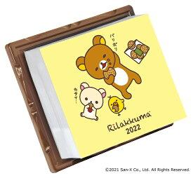 リラックマ・日めくり(2022年1月始まりカレンダー)