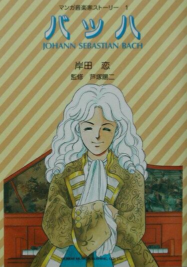 マンガ音楽家ストーリー (1) バッハ [楽譜] (マンガ音楽家ストーリー) [ 岸田恋 ]