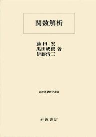 関数解析 (岩波基礎数学選書) [ 藤田 宏 ]