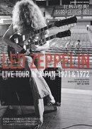 レッド・ツェッペリン ライヴ・ツアー・イン・ジャパン1971&1972
