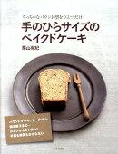 【バーゲン本】手のひらサイズのベイクドケーキ