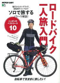 ロードバイク一人旅入門 (エイムック)
