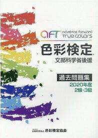 色彩検定過去問題集2・3級(2020年度) [ 色彩検定協会 ]