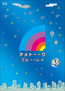 【先着特典】アメトーーク! ブルーーレイ 45(オリジナル着せ替えジャケット付き)【Blu-ray】